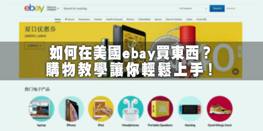 全球最大網購平台eBay怎麼買?SPEXeSHOP 獨家海外集運優惠開跑