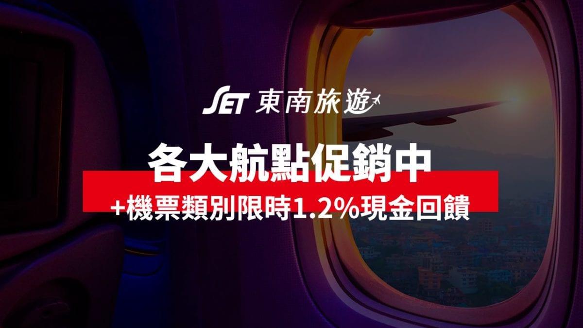 7/7截止!東南旅遊航點促銷中,買機票享ShopBack限時1.2%現金回饋