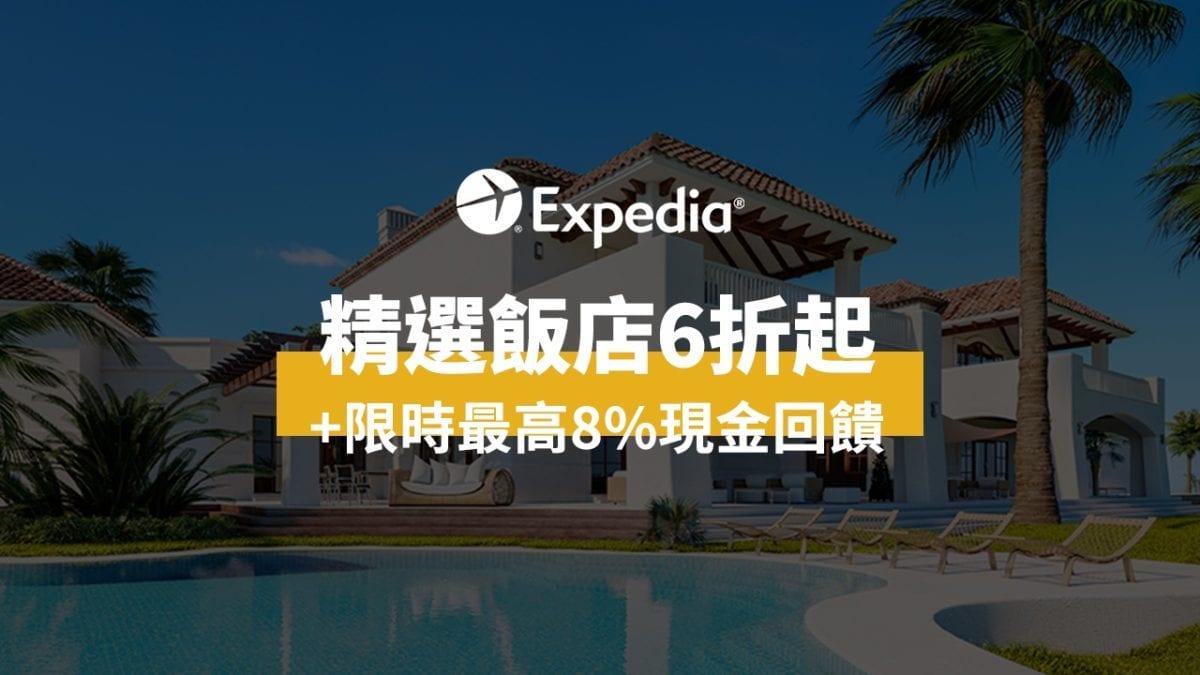 限時一週快閃加碼!Expedia精選飯店6折起,再享限時8%現金回饋
