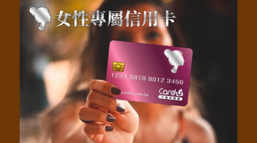 女性信用卡