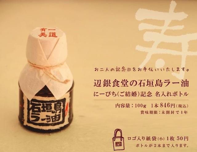 石垣島美食景點-邊銀食堂辣油
