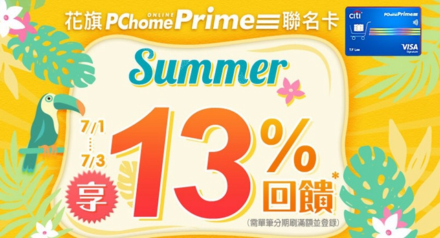 pchome七月刷卡優惠