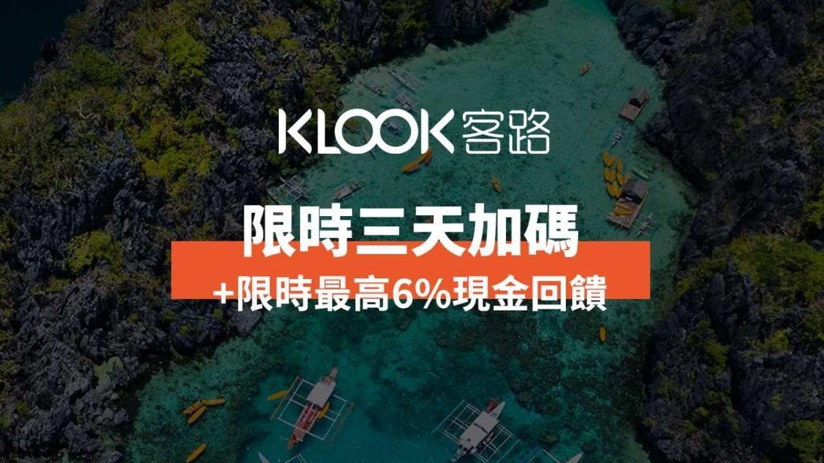 7/7截止!Klook全站滿5千享9折+ShopBack 限時最高6%現金回饋