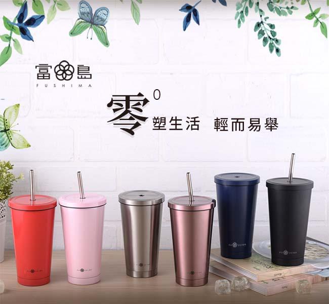 FUSHIMA 富島PLAIN環保 316不鏽鋼冷熱飲吸管杯500ML