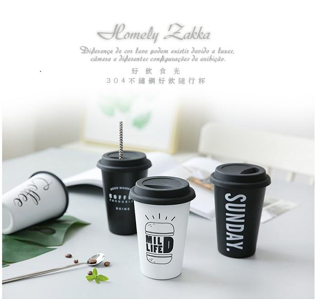 Homely Zakka 都會簡約矽膠飲用杯蓋304不鏽鋼杯