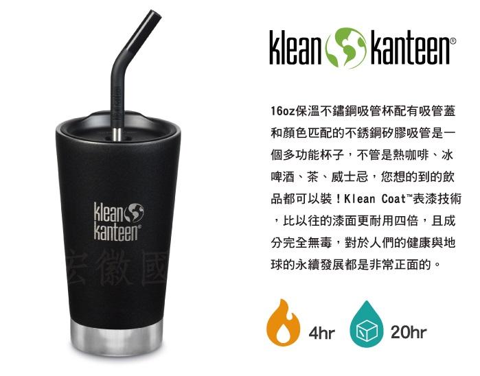 Klean Kanteen 不鏽鋼飲料吸管杯473ml