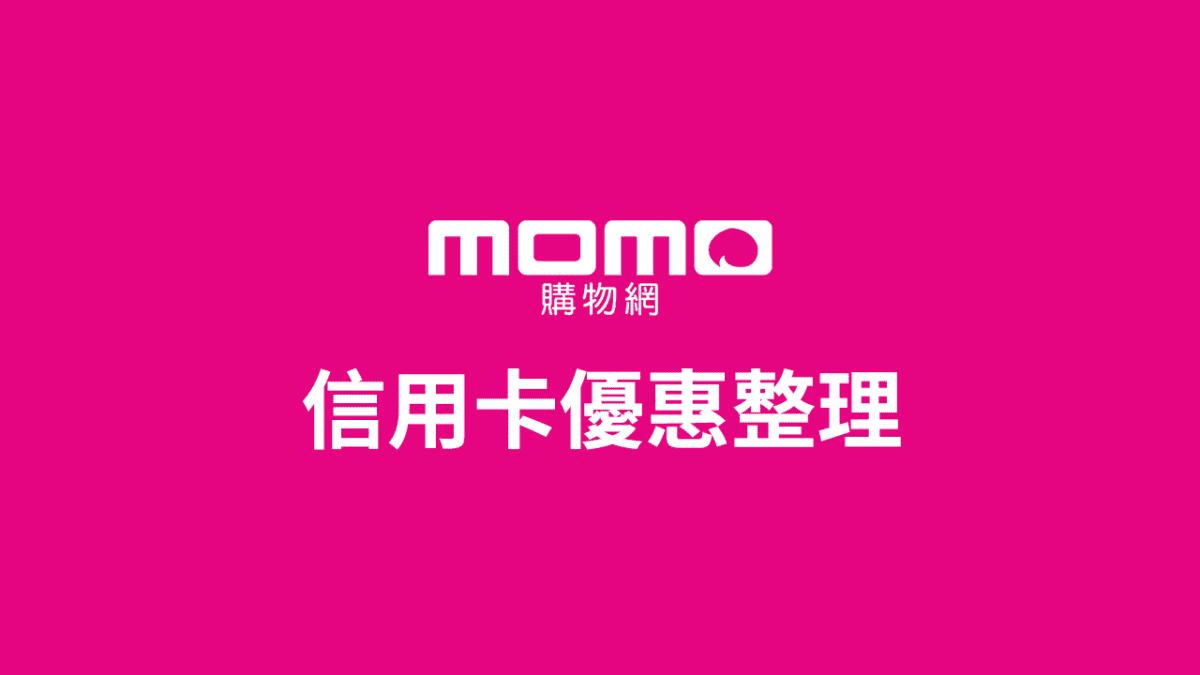 2019 7月momo信用卡優惠活動:卡友限定、刷卡金、滿額回饋整理