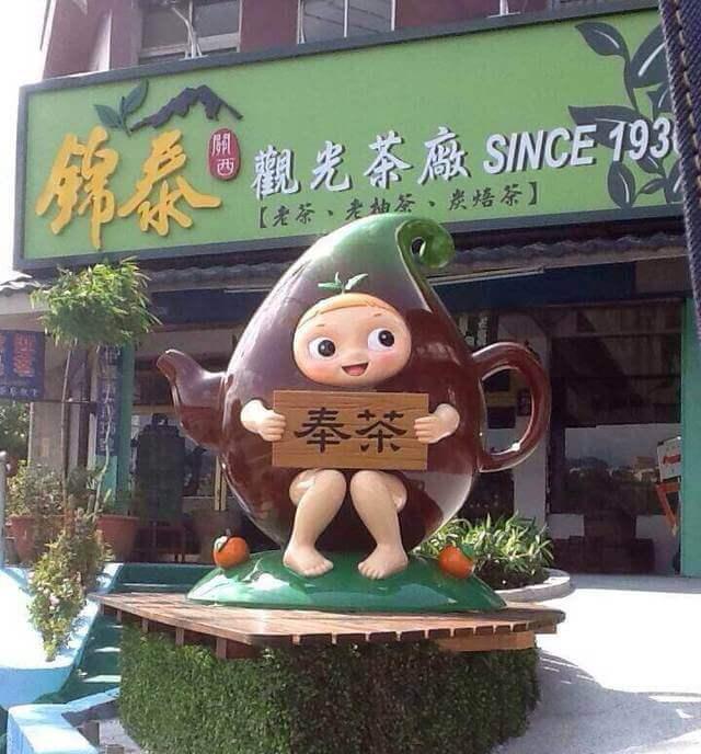 錦泰觀光茶廠