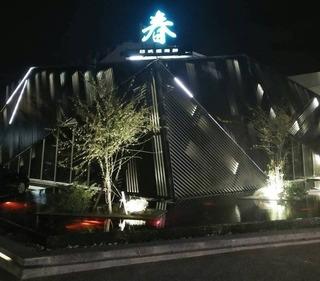 台中父親節餐廳 春精緻日本料理
