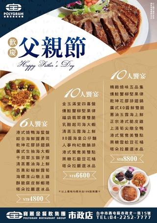 台中父親節餐廳 寶麗金餐飲集團市政店