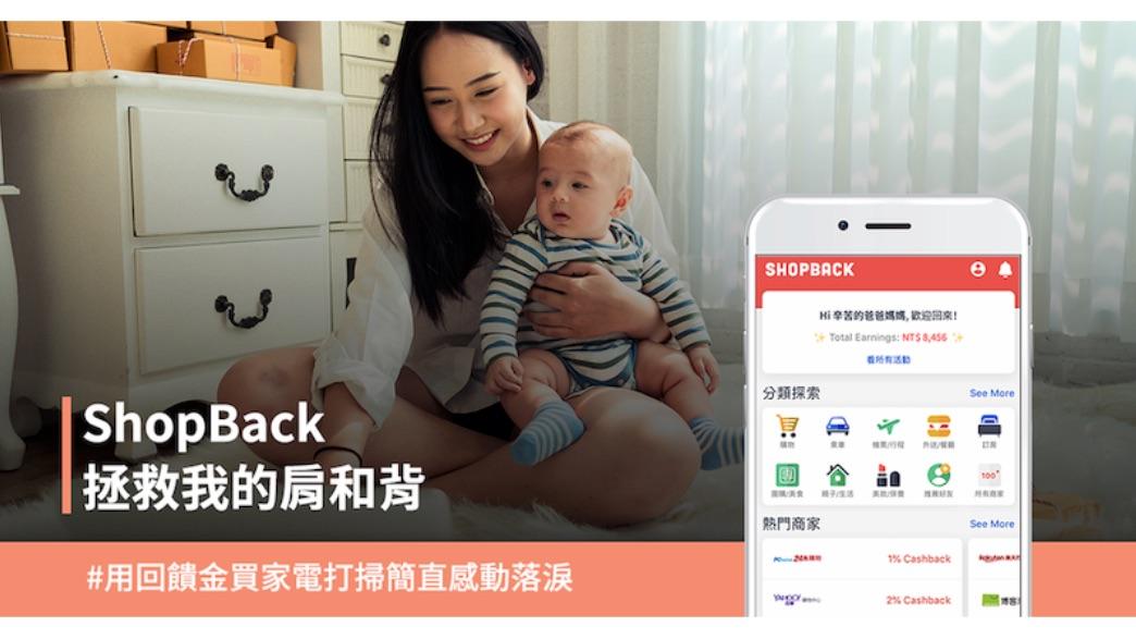 新手爸媽看過來!猛賺現金回饋,5種新手爸媽使用ShopBack的生活提案