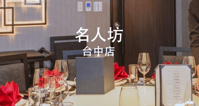 台中父親節餐廳 漢來名人坊