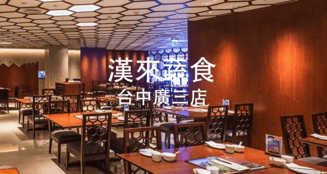 台中父親節餐廳 漢來蔬食