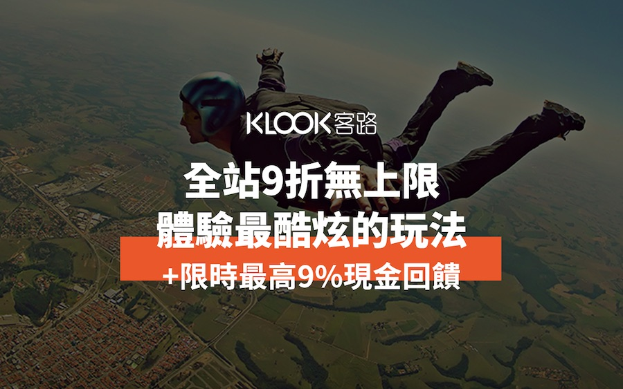KLOOK快閃加碼!省錢搶行程趁現在,全站9折+限時最高9%現金回饋