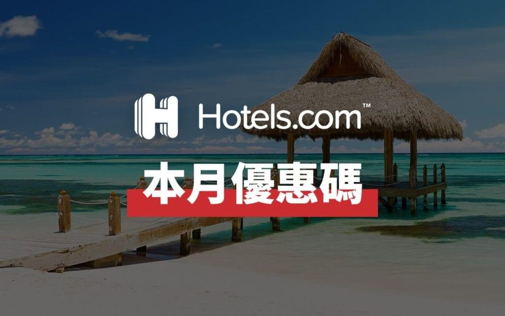 hotelscom優惠碼