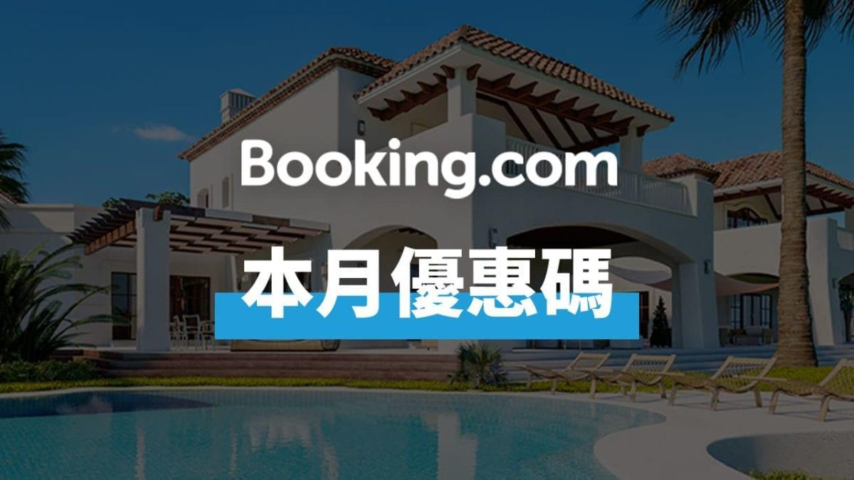 找Booking.com訂房優惠?2020 Booking.com折扣碼 / 信用卡優惠