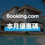 booking優惠碼