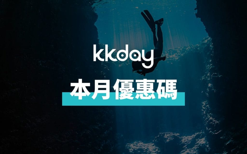 kkday優惠碼