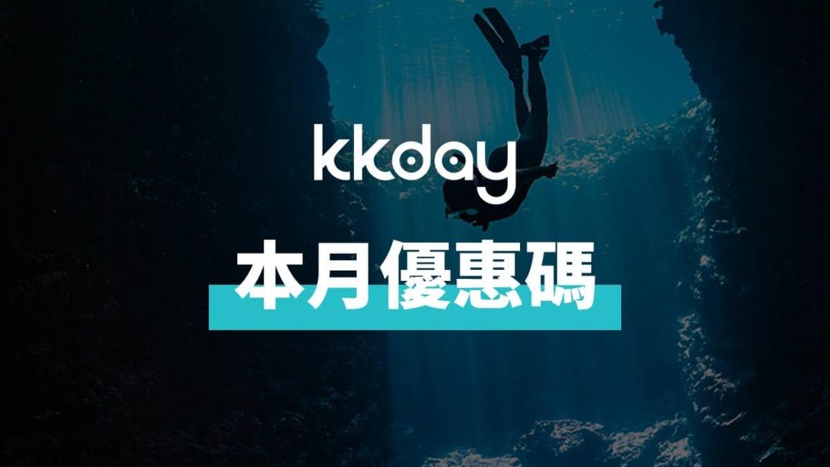 找KKday折扣券?2019 KKday台灣優惠碼 / 折扣碼 / 信用卡優惠(12.04更新)