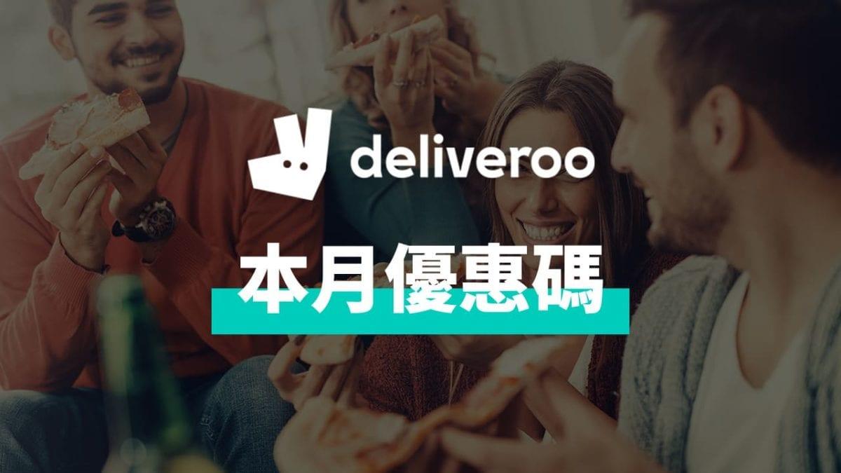 找戶戶送優惠碼?2020戶戶送Deliveroo折扣碼 / 優惠碼 / 信用卡優惠(03.30更新)