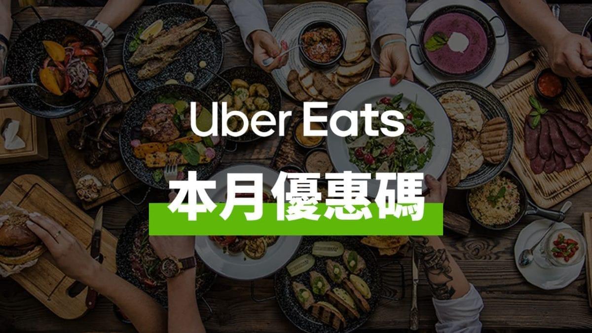 找Uber Eats外送優惠?2021 1月Uber Eats優惠碼 / 折扣碼 / 信用卡優惠(02.08更新)