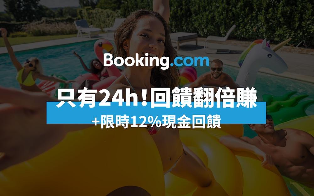 快閃24hr!Booking.com 限時12%現金回饋,訂房、訂飯店更待何時?