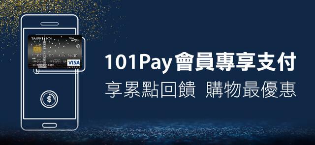 2019台北101父親節 綁定101 PAY 加碼回饋