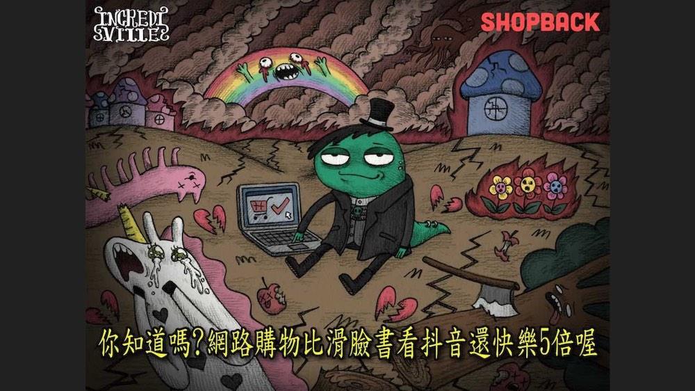怪奇事物所 shopback