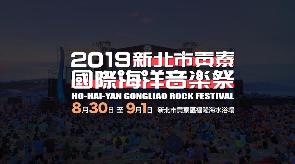 新北市貢寮海洋音樂祭