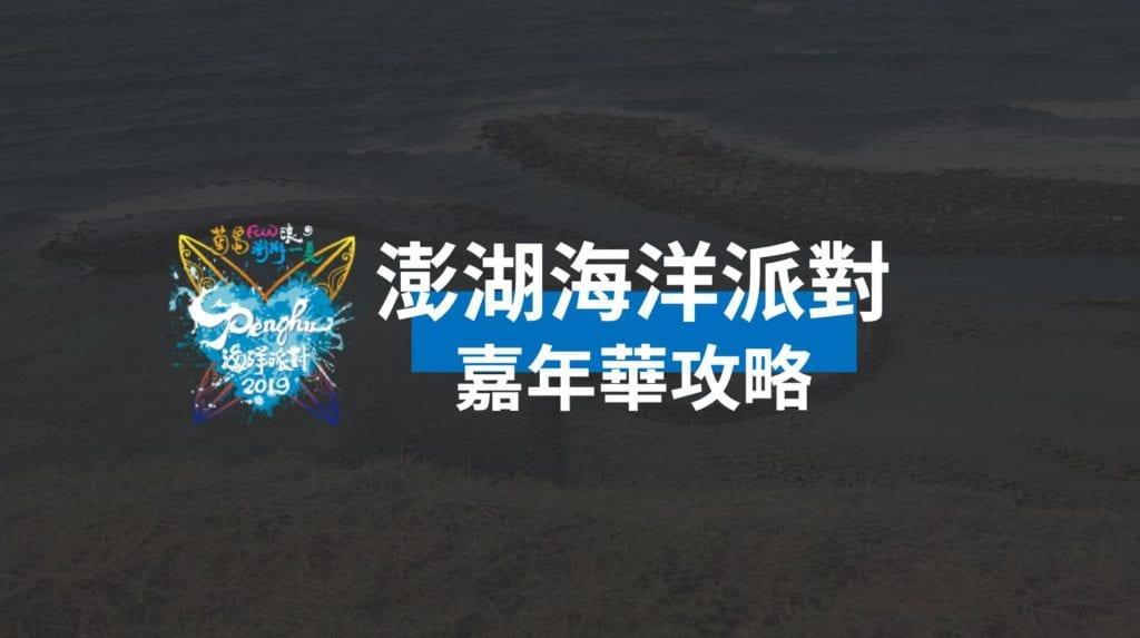 澎湖海洋派對