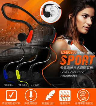 ES-BC900 骨傳導後掛式運動耳機麥克風黑色