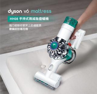 Dyson V6 mattress 無線除塵蹣機升級組
