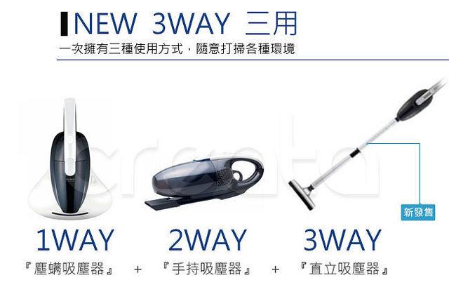 日本siroca 3WAY直立手持吸塵器除塵蹣機