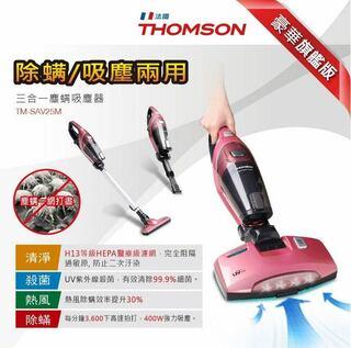 THOMSON 三合一塵蹣吸塵器