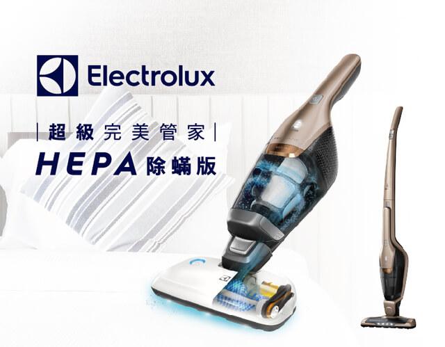 伊萊克斯完美管家3合1吸塵器HEPA進化版
