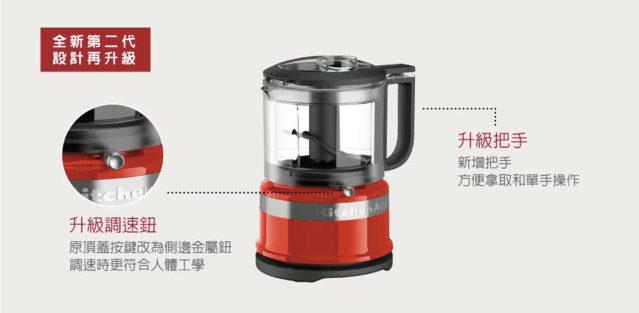 【KitchenAid】3.5 cup 升級版迷你食物調理機