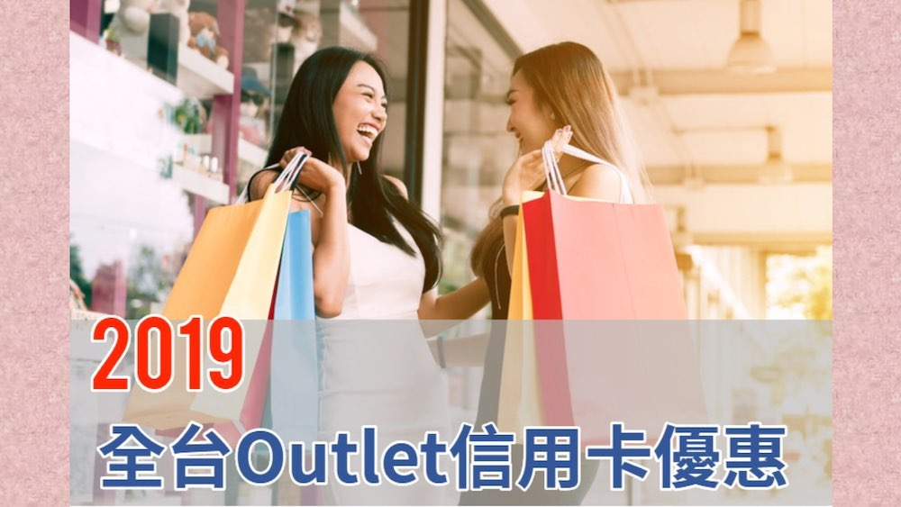 outlet 信用卡
