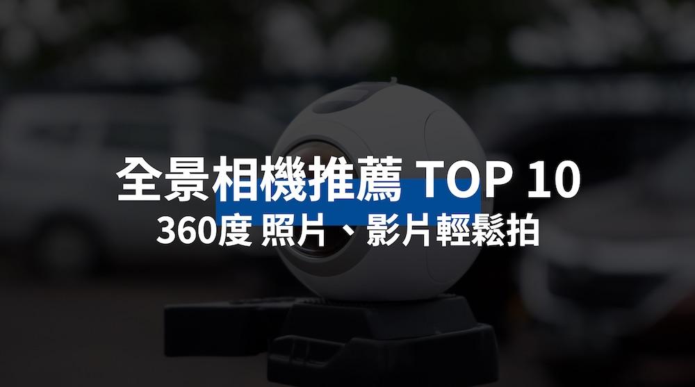360 照片、影片輕鬆拍!2019 全景相機推薦top10,最便宜4000元有找
