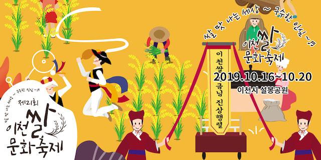ricefestival