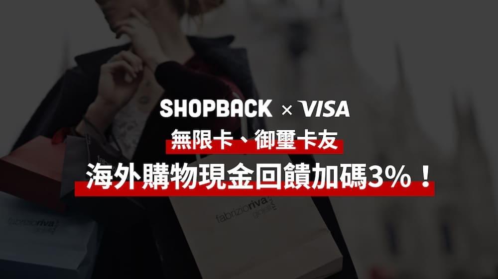 超好康!ShopBack x Visa無限卡、御璽卡友,海外購物現金回饋加碼3%