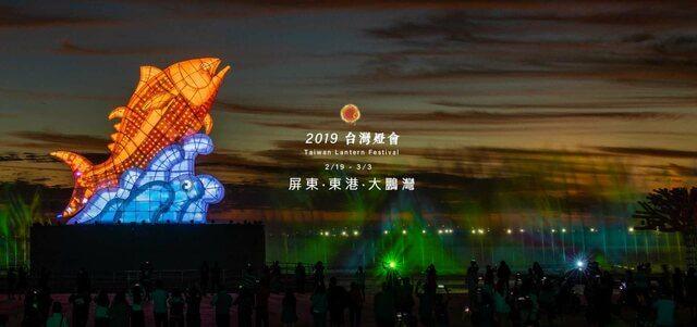 (圖片來源:2019台灣燈會活動網站)