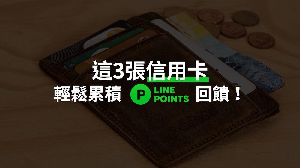 想賺LINE Points?刷對這3張信用卡,輕鬆累積LINE Points點數回饋