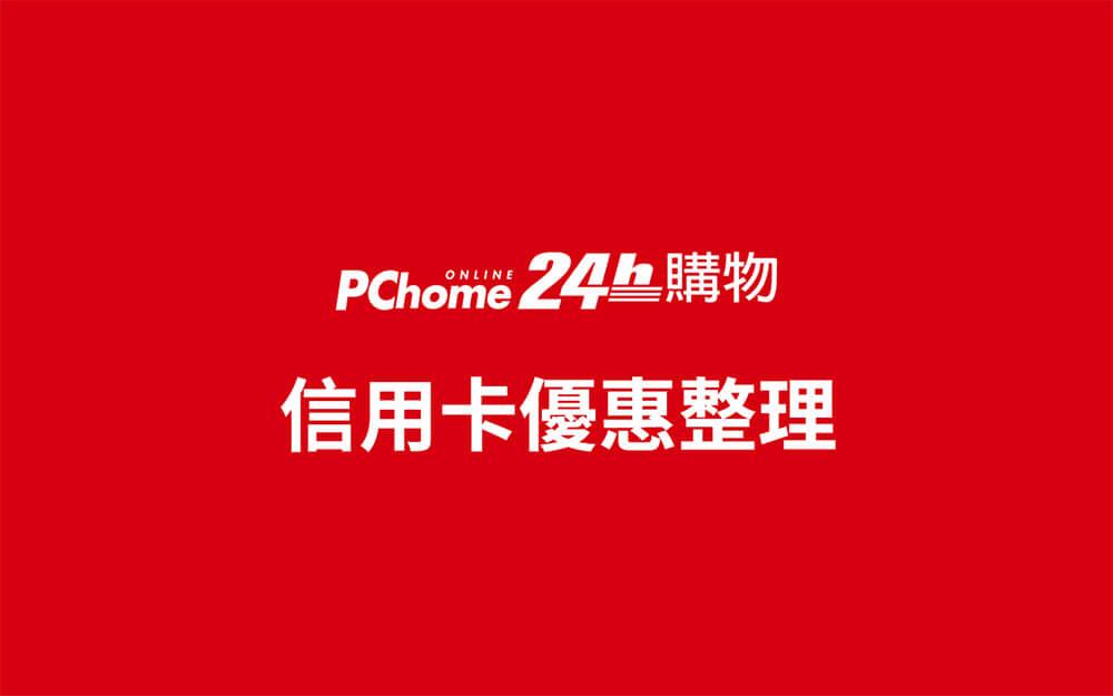 2019 8月PChome信用卡優惠:消費滿額優惠、刷卡金、P幣回饋整理