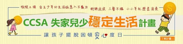 中華育幼機構兒童關懷協會 貝肯庄中秋公益禮盒