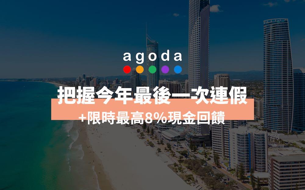 agoda加碼