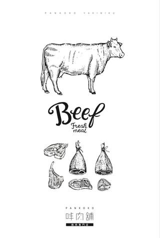 㕩肉舖Pankoko x 燒肉專門店