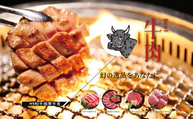 碳佐麻里 精品燒肉 台南中華店