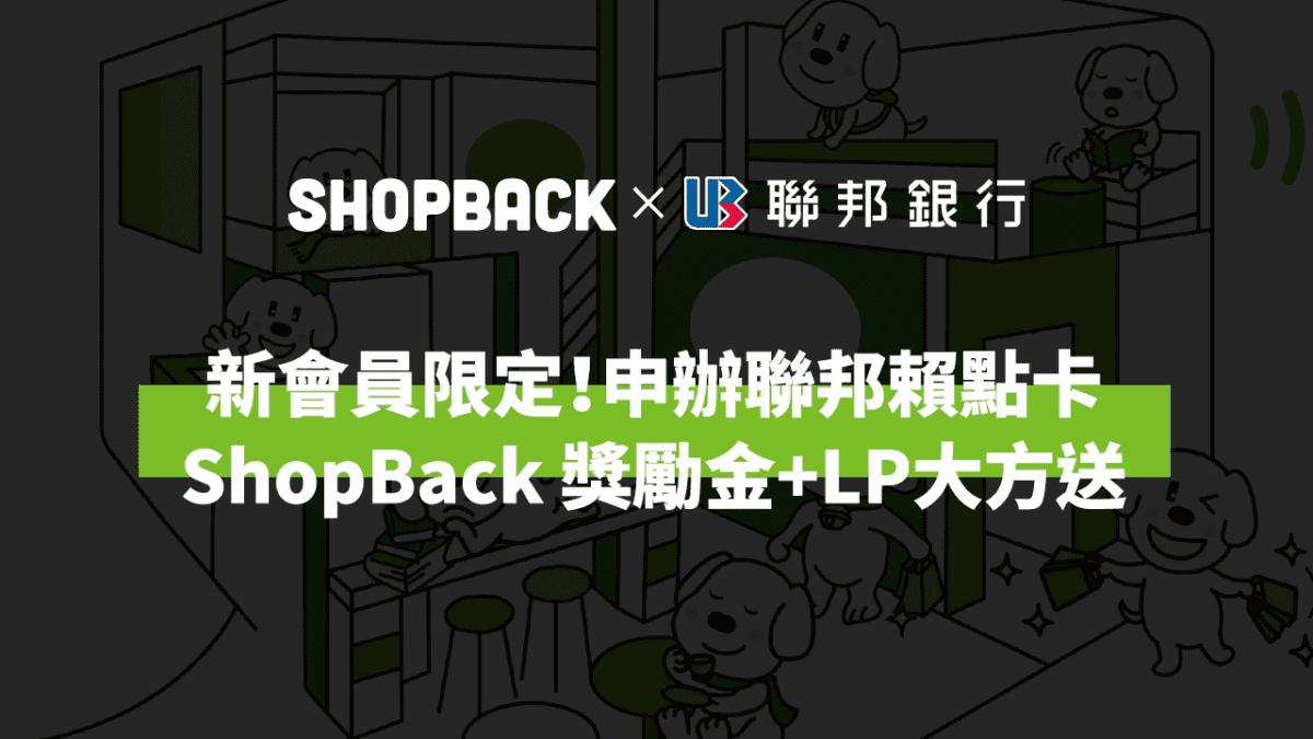 新會員獨享!申辦聯邦賴點卡,入手ShopBack最高450獎勵金+300點LP