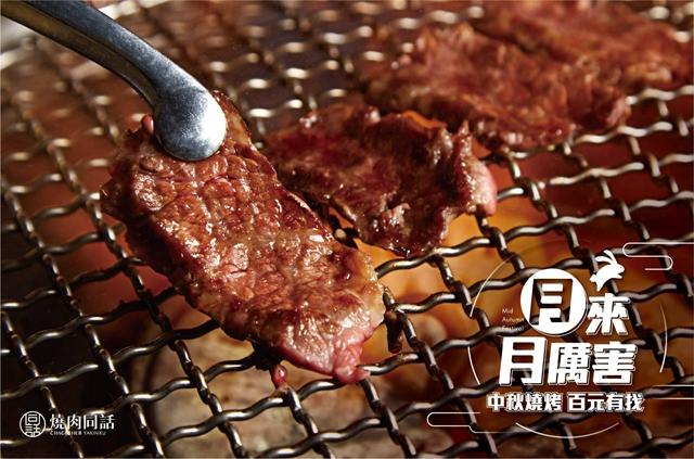 台中燒肉店