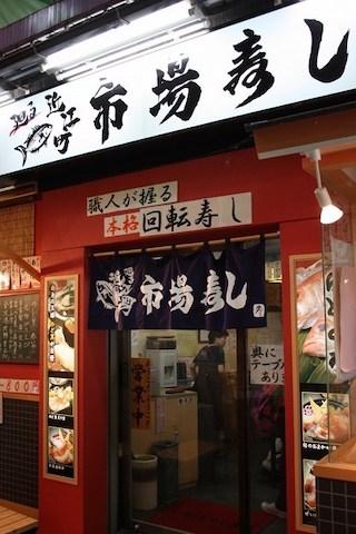 近江町市場壽司